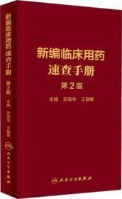 新编临床用药速查手册-第2版