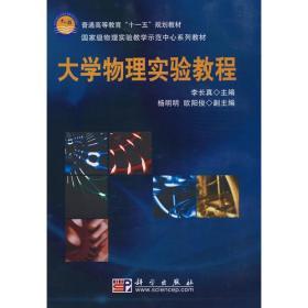 【正版书籍】大学物理实验教程