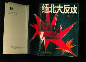 作者签名本:缅北大反攻
