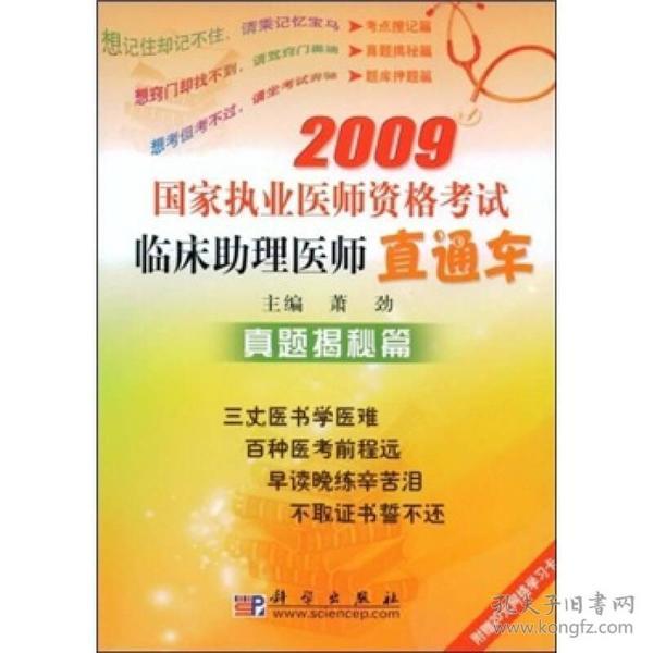 2009国家执业医师资格考试临床助理医师直通车:真题揭秘篇
