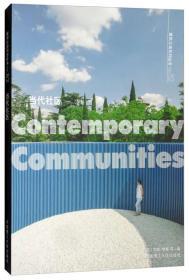 C3建筑立场系列丛书82:当代社区(汉英对照)