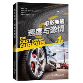 电影英语·速度与激情--第1辑 徐鹏 大连理工大学出版社 9787568514842
