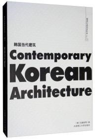 正版新书C3建筑立场系列丛书81:韩国当代建筑