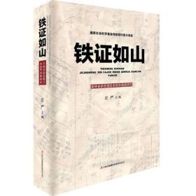 铁证如山--吉林省新发掘日本侵华档案研究
