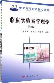 临床实验室管理学(第2版)/21世纪高等医学院校教材