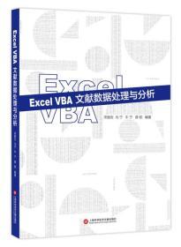 Excel VBA文献数据处理与分析