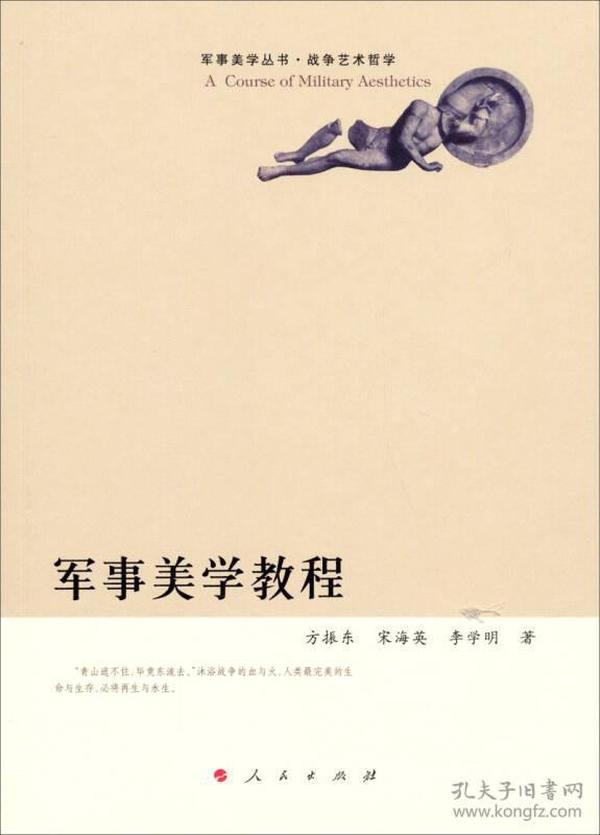 军事美学丛书· 战争艺术哲学:军事美学教程