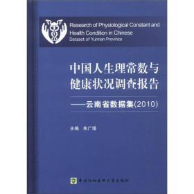 中国人生理常数与健康状况调查报告:云南省数据集(2010)