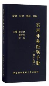 实用外科医嘱手册 (第2版)