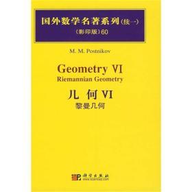 国外数学名著系列(续1)(影印版)60:几何6(黎曼几何)