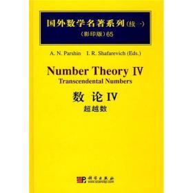 国外数学名著系列(续一)(影印版):数论[ 超越数 Ⅳ]