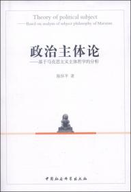 政治主体论:基于马克思主义主体哲学的分析