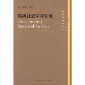 瑞典社会保障制度