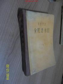 全国总书目1972