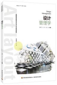 中国轻工业出版社设计管理学李普红全国高等教育艺术设计专业规划教材
