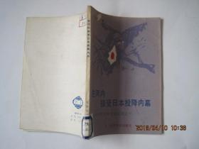 在河内接受日本投降内幕(回忆十六年旧外交官生涯之一,1984年1版1印)