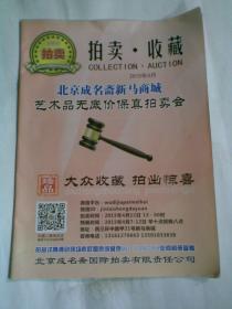拍卖 收藏2015年4月 北京成名斋新马商城艺术品无底价保真拍卖会
