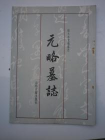 元略墓志   放大本北魏墓志    一版一印
