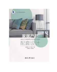 二手正版家居产品配套设计 姜冬莲 东华大学出版社9787566914132ah