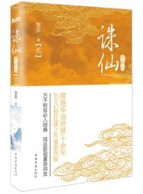 诛仙.2(典藏版)