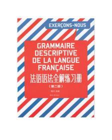 法语语法全解练习册(第2版)