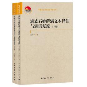 满族石姓萨满文本译注与满语复原-(全二册)