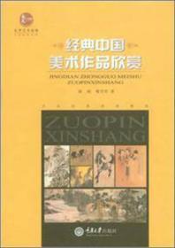 惠民小书屋丛书·文艺欣赏系列:经典中国美术作品欣赏
