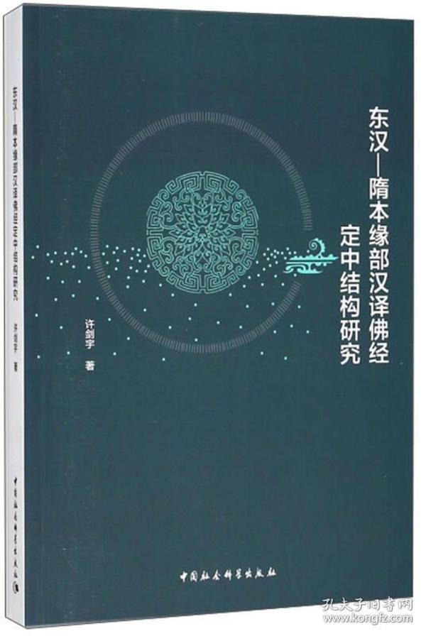 东汉-隋本缘部汉译佛经定中结构研究