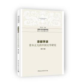 京都学派——青木正儿的中国文学研究