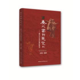正版sj-9787520320399-秦风蜀韵羌楚影:秦巴汉水民间舞蹈概览