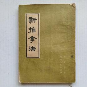 《新推拿法》1956年河南人民出版社印行