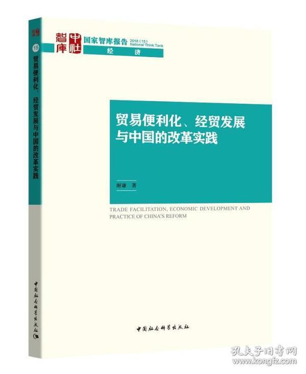 贸易便利化、经贸发展与中国的改革实践