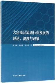 大宗商品流通行业发展的理论、测度与政策