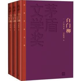 白门柳(1-3卷)