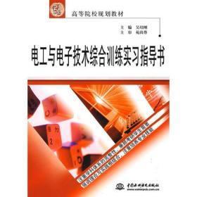 电工与电子技术综合训练实习指导书