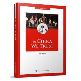 在中国,我们彼此信任