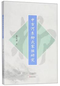 中古河东柳氏家族研究9787534789090(3033-2-4)