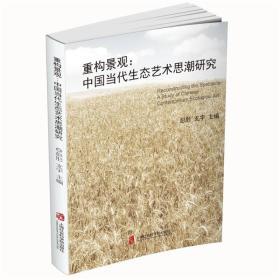 新书--重构景观:中国当代生态艺术思潮研究