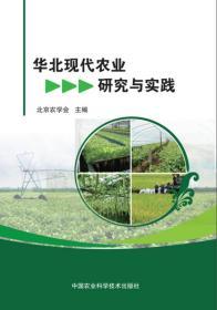 华北现代农业研究与实践