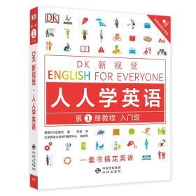 入门级教程/DK新视觉 English for Everyone 人人学英语第1册