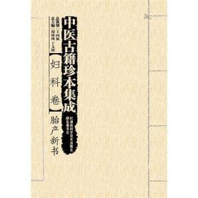 中医古籍珍本集成:妇科卷·胎产新书9787535784216(3123)