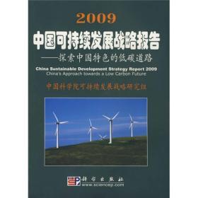2009中国可持续发展战略报告:探索中国特色的低碳道路