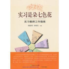 实习是朵七色花:实习教师工作指南