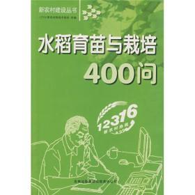 水稻育苗与栽培400问