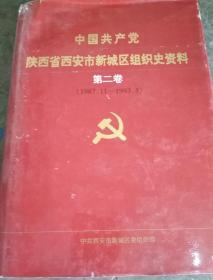 中国共产党陕西省西安市新城区组织史资料.第二卷:1987.11~1993.5