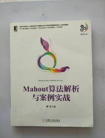 Mahout算法解析与案例实战