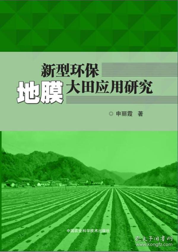 新型环保地膜大田应用研究