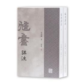 訄书详注-(全二册)