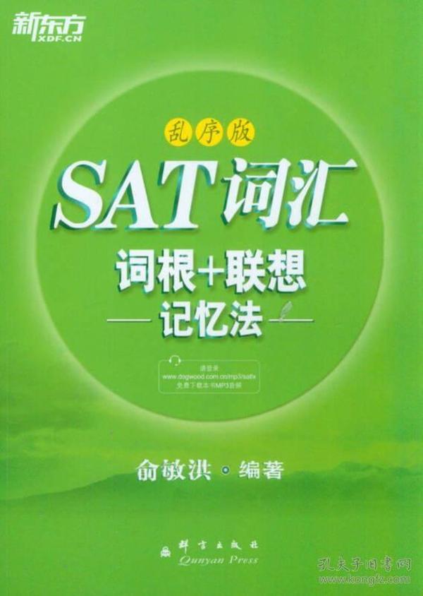 新东方·SAT词汇词根+联想记忆法(乱序版)