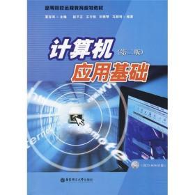高等院校远程教育规划教材:计算机应用基础(第2版)
